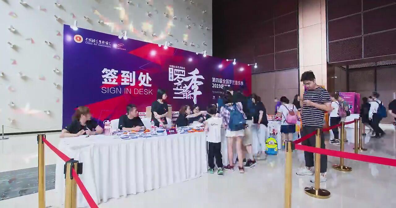 第四届全国罗兰音乐季2019总决赛集锦